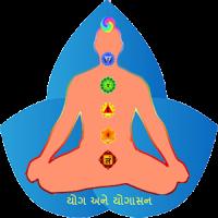 Yoga Gujarati