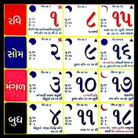 Gujarati Calendar 2018 - ગુજરાતી કેલેન્ડર 2018