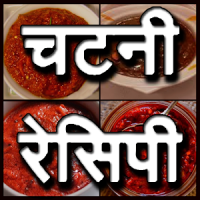 Chatni Recipes in Hindi How to make chutney sauce
