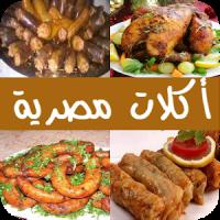 أكلات مصرية سهلة - بدون انترنت