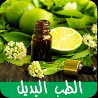 الطب البديل و طب الأعشاب