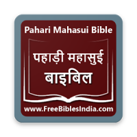 Pahari Mahasui Bible