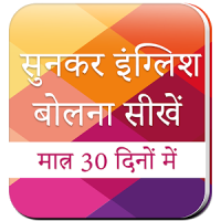 Learn English Speaking From Hindi in 30 Days