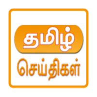 All Tamil Newspapers