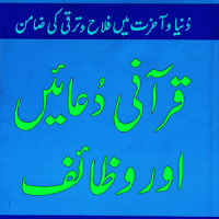 Qurani Wazaif in Urdu
