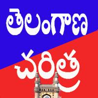 Telangana History in Telugu