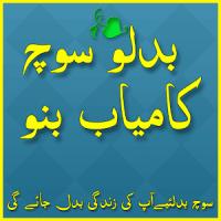 Badlo Soch Kamyab Bano Urdu