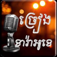 Khmer Sing Karaoke