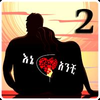 እኔና አንቺ 2 - Ethiopian Couples Romance 2
