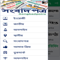 সংবাদপত্র (Songbad potro) : All Bangla Newspapers
