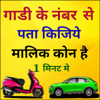 RTO Vehicle Information- Get Vehicle Owner Details