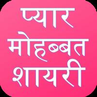 Love Shayari Hindi 2020