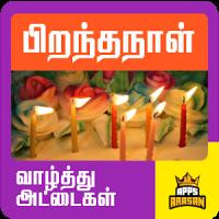 Birthday Photo Frames Birthday Images Editor Tamil