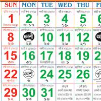 Bangla Calendar 2019
