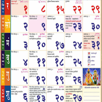 Marathi Calendar 2019