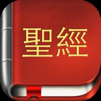 Chinese Bible NCV