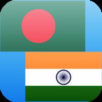 Бенгальский переводчик