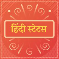Latest Hindi Status, Hindi Shayari, Hindi Jokes