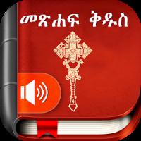 Amharic Bible መጽሐፍ ቅዱስ - audio ከድምጽ ጋር - ኢትዮጵያ