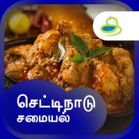 Chettinad Recipes Samayal in Tamil Veg & Non Veg