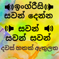 Speak English from Sinhala: Sinhala to English