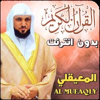 maher al muaiqly full quran mp3 offline