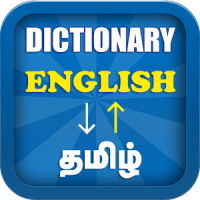English Tamil Dictionary Tamil English Dictionary