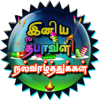 Tamil Diwali Wishes, GIF Images