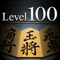 Shogi Lv.100 (Japanese Chess)