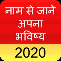Name Se Jane Bhavishya 2020