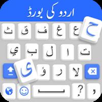 Urdu Keyboard- Urdu Language keyboard اردو
