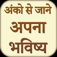 Anko Se Jane Apna Bhavishya (2020)