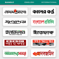 All Bangla Newspapers - সকল বাংলা সংবাদপত্র