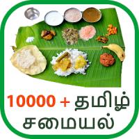 10000+ Tamil Samayal