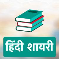 New Hindi Shayari