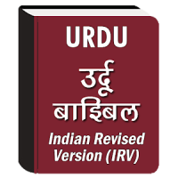 Urdu Devanagri Bible (उर्दू बाइबिल)