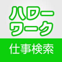 ハローワーク 仕事・パート・アルバイト検索