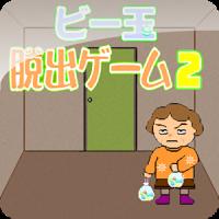 ビー玉脱出ゲーム2