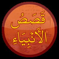 Qasas ul Anbiya قصص الأنبياء