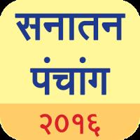Marathi Calendar 2020 (Sanatan Panchang)