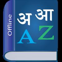 Hindi Dictionary Multifunctional