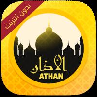 Athan-Adhan Prière