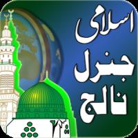 Islamic General Knowledge in Urdu