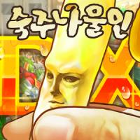 숙주나물인DX - 충격의 숙주 육성