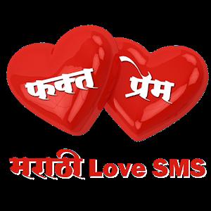 Phakt Prem (Marathi Love SMS)