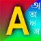 Azhagi Indic Keyboard - Easy Typing + Voice Input