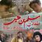 Tiflan E Muslim All EpisodesHD