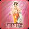 Gurucharitra Audio