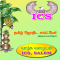 ICS Softwares Tamil Astrology