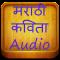 Marathi Audio Kavita